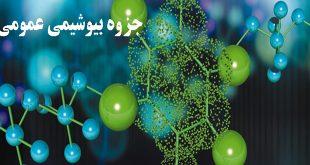 دانلود جزوه کنکوری آموزش جامع بیوشیمی عمومی 1