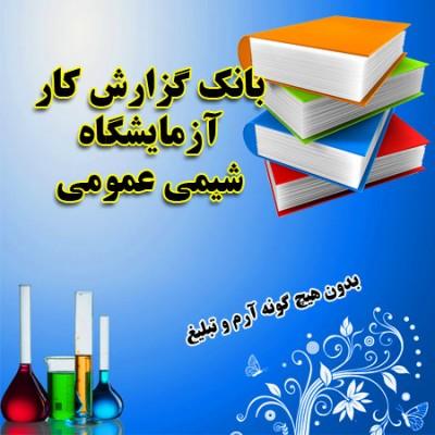 دانلود گزارش کارهای آزمایشگاه شیمی عمومی