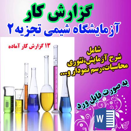 دانلود گزارش کارهای آزمایشگاه شیمی تجزیه 2 به صورت ورد