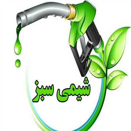 دانلود پاورپوینت 12 اصل شیمی سبز به زبان فارسی