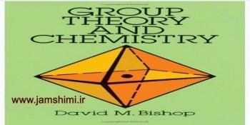 دانلود کتاب نظریه گروه در شیمی