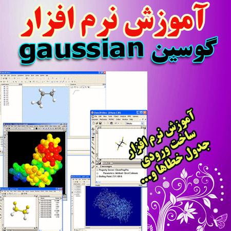 دانلود آموزش نرم افزار گوسین gaussian به زبان فارسی