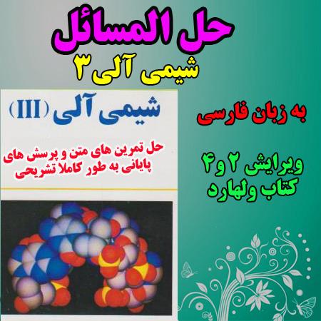دانلود حل المسائل شیمی آلی 3 به زبان فارسی ویرایش دوم و چهارم شیمی آلی ولهارد