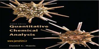 دانلود کتاب شیمی تجزیه هریس ویرایش هشتم Harris Quantitative Chemical Analysis 8th