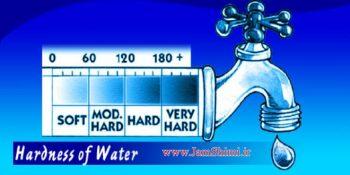 مفهوم سختی و انواع سختی کربناتی و غیر کربناتی در آب