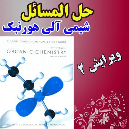 دانلود حل المسائل شیمی آلی هورنبک ویرایش دوم Hornback's Organic Chemistry, 2nd