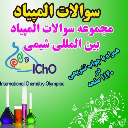دانلود مجموعه سوالات المپیاد بین المللی شیمی همراه با جواب تشریحی