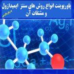 دانلود پاورپوینت شیمی ، انواع روش های سنتز ایمیدازول و مشتقات آن به زبان فارسی