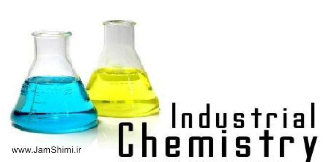 دانلود نمونه سوال شیمی صنعتی 1 پیام نور + جواب