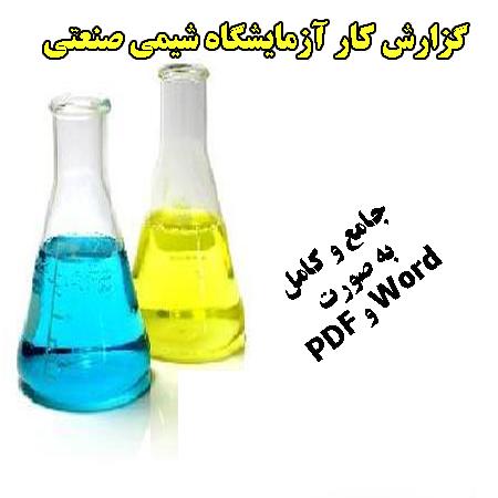 دانلود گزارش کار آزمایشگاه شیمی صنعتی