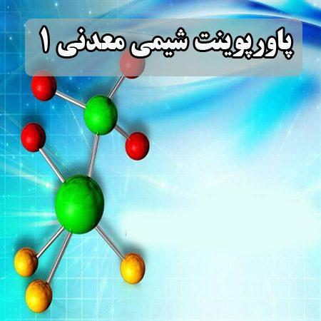دانلود پاورپوینت شیمی معدنی 1