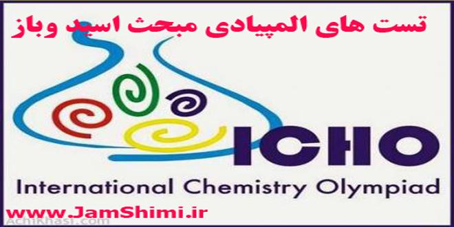 دانلود تست های شیمی المپیاد های ایران مبحث اسید و باز