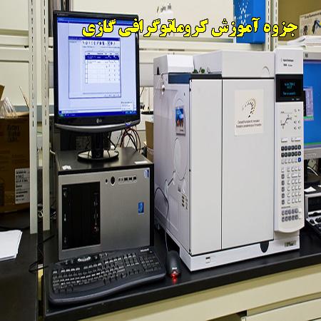 دانلود جزوه آموزش جامع مبانی کروماتوگرافی گازی به زبان فارسی