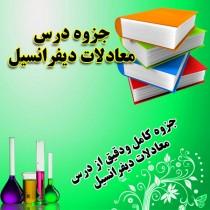 دانلود جزوه درس معادلات دیفرانسیل دانشگاه صنعتی شریف