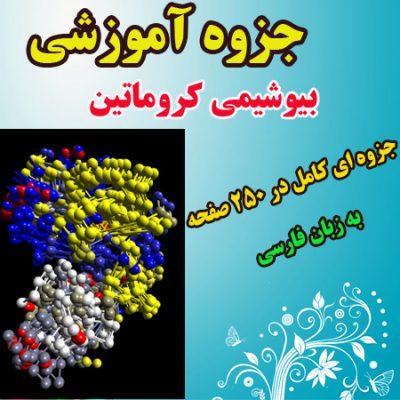 دانلود جزوه بیوشیمی کروماتین به زبان فارسی