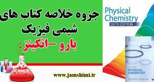 دانلود جزوه خلاصه کتاب های شیمی فیزیک اتکینز و بارو به زبان فارسی