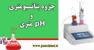 دانلود جزوه شیمی پتانسیومتری و pH متری به زبان فارسی