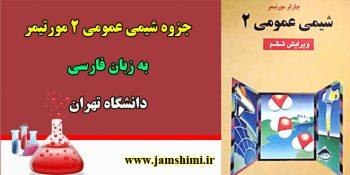دانلود جزوه شیمی عمومی مورتیمر 2 به زبان فارسی دانشگاه تهران
