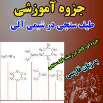 دانلود جزوه طیف سنجی در شیمی آلی زبان فارسی