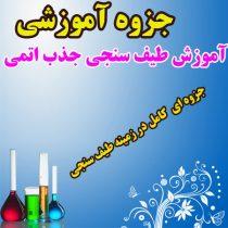 دانلود جزوه آموزش طیف سنجی جذب اتمی AAS به زبان فارسی