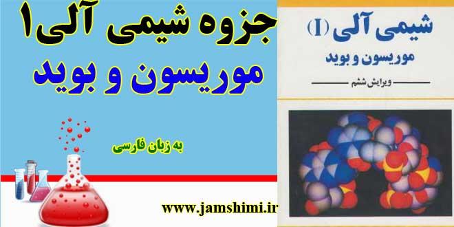دانلود جزوه شیمی آلی1 موریسون وبوید به زبان فارسی