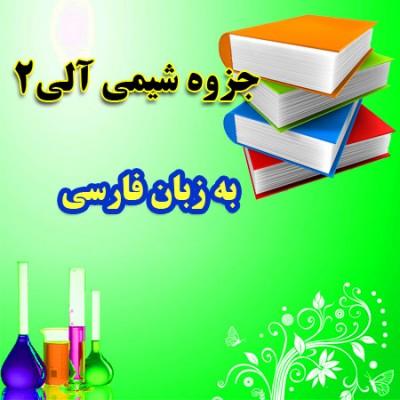 دانلود جزوه شیمی آلی 2 دانشگاه تهران