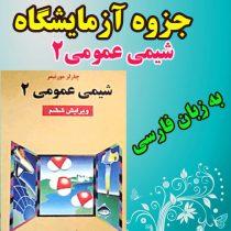 دانلود جزوه آزمایشگاه شیمی عمومی2 به زبان فارسی