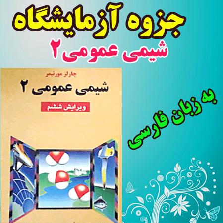 دانلود جزوه و دستور کار آزمایشگاه شیمی عمومی 2 به زبان فارسی