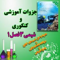 جزوه های آموزش شیمی3 فصل1
