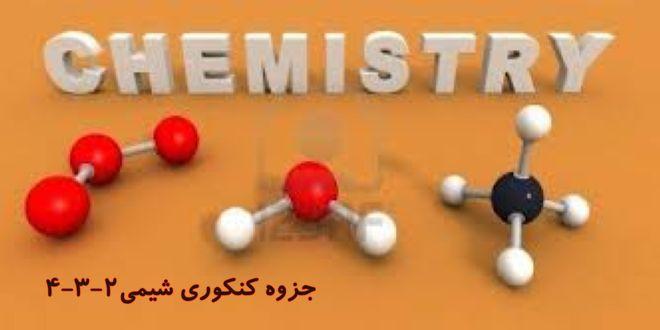 دانلود جزوه کنکوری شیمی2و3و4