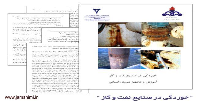 دانلود کتاب خوردگی در صنایع نفت وگاز وپتروشیمی