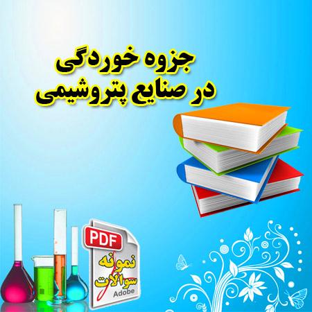 دانلود جزوه خوردگی در صنایع پتروشیمی دانشگاه صنعتی شریف