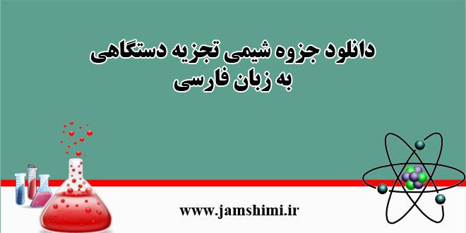 Photo of دانلود جزوه شیمی تجزیه دستگاهی به زبان فارسی