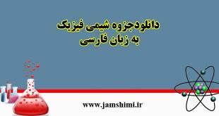 دانلود جزوه شیمی فیزیک 1 به زبان فارسی