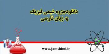 دانلود جزوه شیمی فیزیک به زبان فارسی