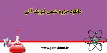 دانلود جزوه شیمی فیزیک آلی به زبان فارسی