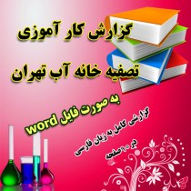 دانلود گزارش کارآموزی تصفیه خانه آب تهران