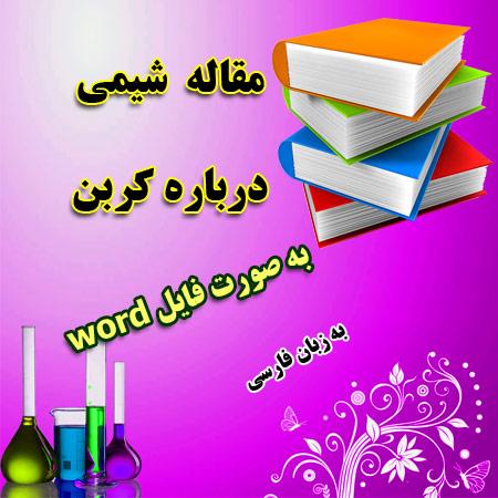 دانلود مقاله شیمی درباره کربن به زبان فارسی