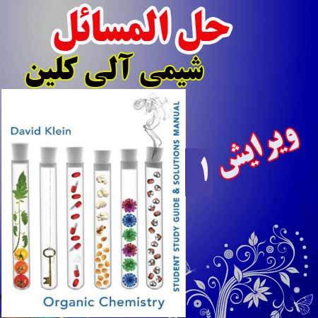 دانلود حل المسائل شیمی آلی کلین ویرایش دوم Klein Organic Chemistry 2th Manual