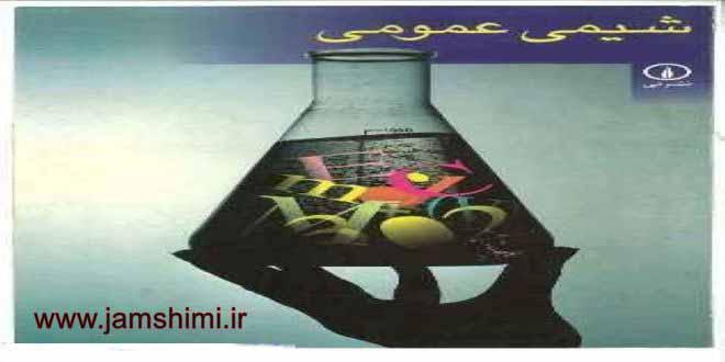 کتاب شیمی عمومی فارسی