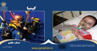 دانلود کتاب شیمی مدارس افغانستان پایه های هفتم و هشتم