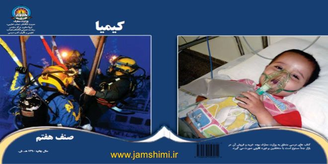 Photo of دانلود کتاب شیمی مدارس افغانستان پایه های هفتم و هشتم