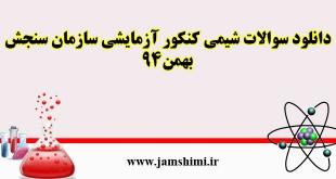 دانلود سوالات شیمی کنکور آزمایشی سازمان سنجش بهمن94
