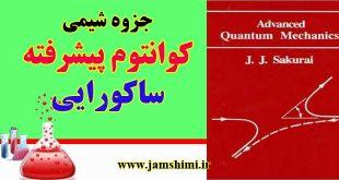 دانلود جزوه کوانتوم پیشرفته 1 ساکورایی به زبان فارسی