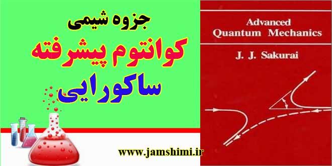Photo of دانلود جزوه کوانتوم پیشرفته 1 ساکورایی به زبان فارسی