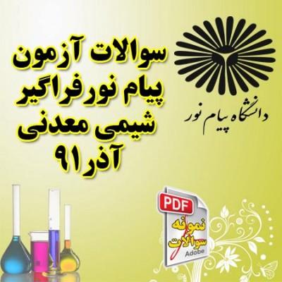 سوالات فراگیر پیام نور شیمی معدنی آذر91