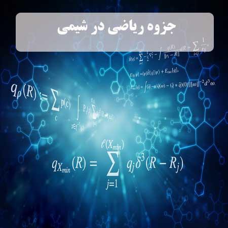 دانلود جزوه دست نویس ریاضی در شیمی