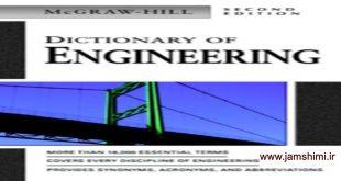 دانلود دیکشنری شیمی و مهندسی شیمی Mcgraw hill dictionary چاپ دوم