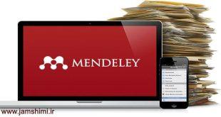 دانلود Mendeley 1.17.6 نرم افزار اشتراک گذاری مقالات علمی شیمی و جستجو و رفرنس دهی