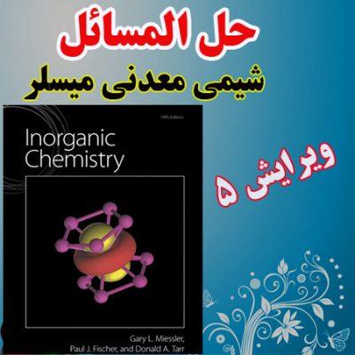 دانلود حل المسائل شیمی معدنی میسلر ویرایش پنجم Miessler inorganic chemistry 5th